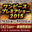 ユニバーサル・スタジオ・ジャパン(R) - ワンピース・プレミア・サマー2015年7月3日(金)~
