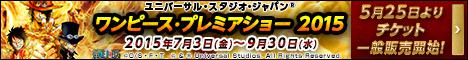 ユニバーサル・スタジオ・ジャパン(R) - ワンピース・プレミア・サマー2015年7月3日(金)〜