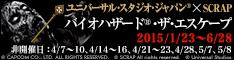 【バイオハザード(R)・ザ・エスケープ】2015年1月23日~5月10日開催