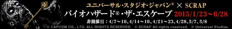 【バイオハザード(R)・ザ・エスケープ】2015年1月23日〜5月10日開催