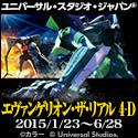 【エヴァンゲリオン・ザ・リアル 4-D】2015年1月23日〜5月10日開催