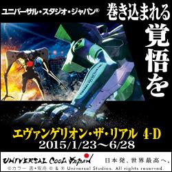 【エヴァンゲリオン・ザ・リアル 4-D】2015年1月23日~5月10日開催