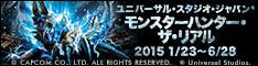 【モンスターハンター・ザ・リアル】2015年1月23日~5月10日開催