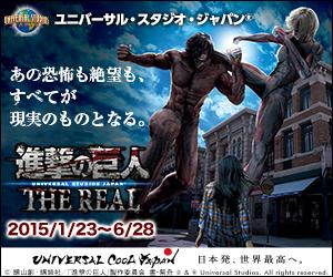 【進撃の巨人・ザ・リアル】2015年1月23日~5月10日開催