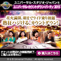 ユニバーサル・スタジオ・ジャパン(R)-ユニバーサル・カウントダウン・パーティ2015
