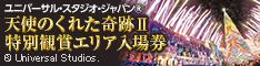 ユニバーサル・スタジオ・ジャパン(R)-ユニバーサル・ワンダー・クリスマス