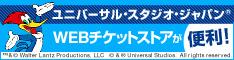 ユニバーサル・スタジオ・ジャパン(R)