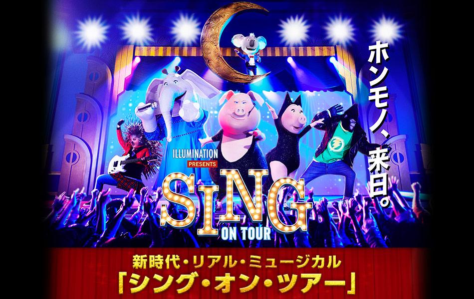 https://www.usj.co.jp/assets/images/2019/idx_pic_slider_sing.jpg