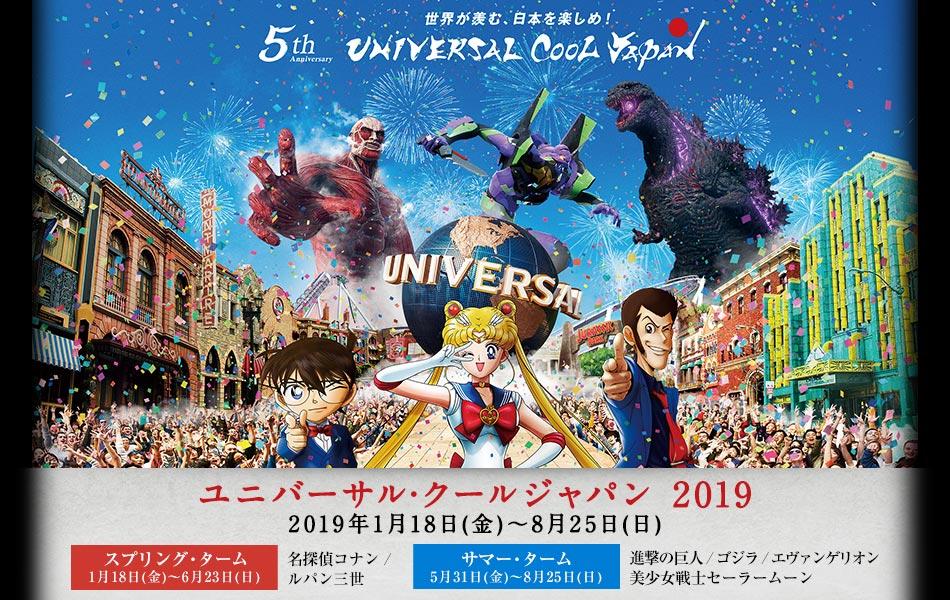 ユニバーサル・クールジャパン 2019