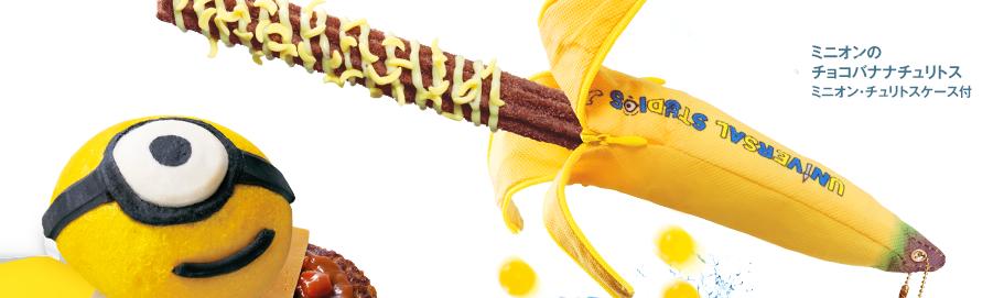 ミニオンのチョコバナナチュリトスミニオン・チュリトスケース付