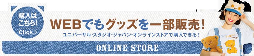 ユニバーサル スタジオ ジャパン オンライン ショップ