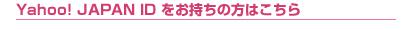 Yahoo! JAPAN ID���������̕�͂�����