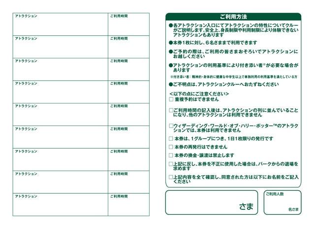 Service Guide | Universal Studios Japan | USJ